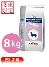 【あす楽】【関東限定】【代引・同梱不可】ロイヤルカナン ベッツプラン スキンケアプラス ジュニア 子犬用 8kg
