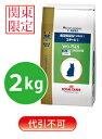 ◆【関東限定】【代引不可】ロイヤルカナン ベッツプラン 猫用 エイジングケア ステージ1 2kg