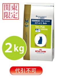 【あす楽対応】【関東限定】【代引不可】ロイヤルカナン ベッツプラン 猫用 エイジングケア ステージ1 ライト 2kg