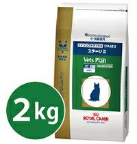 ◆【本州限定】【代引不可】ロイヤルカナン ベッツプラン猫用 エイジングケアプラス ステージ2 2kg