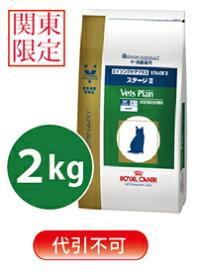 ◆【関東限定】【代引不可】ロイヤルカナン ベッツプラン 猫用 エイジングケアプラス ステージ2 2kg