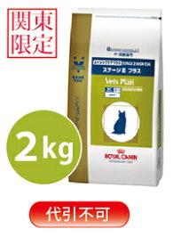 ◆【あす楽対応】【関東限定】【代引不可】ロイヤルカナン ベッツプラン 猫用 エイジングケアプラス ステージ2 プラス 2kg