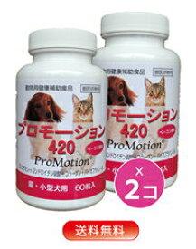 セール!【関東限定】【送料無料】【同梱不可】【2個セット】プロモーション420 小型犬・猫用 60粒