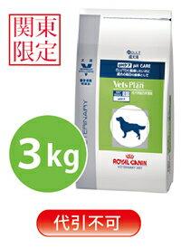 ◇【あす楽対応】【関東限定】【代引不可】ロイヤルカナン ベッツプラン 犬用 pHケア 3kg