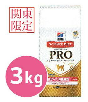 ◇【関東限定】【代引不可】ヒルズ サイエンスダイエットプロ猫用 健康ガード 体重管理 3kg