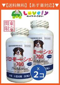 ビ【関東限定】【送料無料】【同梱不可】【2個セット】プロモーション 700 中・大型犬用 60粒