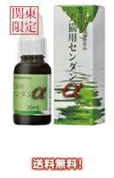 <共立製薬>センダンα30ml【smtb-s】【HLS_DU】