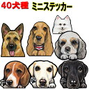 送料無料 犬 ステッカー シール ミニ犬ステッカー 犬 ステッカー グッズ雑貨ラブラドールレトリバー アメリカンコッカ…