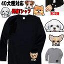 送料無料 長袖Tシャツ ロング Tシャツ 犬 オリジナル オーナー用 レディース メンズ キッズ ベイビー 可愛い オーダー…