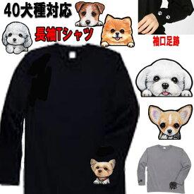 送料無料 長袖Tシャツ ロング Tシャツ 犬 オリジナル オーナー用 レディース メンズ キッズ ベイビー 可愛い オーダーメイド かわいい プレゼント ギフト 大型犬 イベント 小型犬