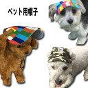犬 帽子 可愛い CAP cap チワワ トイプードル フレンチブルドッグ 柴犬 ダックスフンド パグ シーズー シュナウザー …