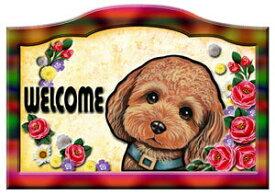送料無料 マグネット ネームプレート トイプードル21 犬ステッカー 名前変更OK ネーム入れ 犬 表札 ウエルカムプレート 玄関 イラスト 雑貨 グッズ プレゼント 犬グッズ 犬雑貨