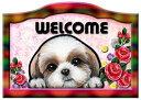 マグネット/ネームプレート/シーズー19/犬ステッカー/名前変更OK/犬/表札 /ウエルカムプレート/玄関/イラスト/雑貨/グッズ/プレゼント/犬グッズ/犬雑貨