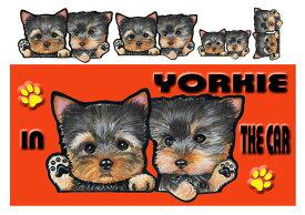 送料無料 名入れ ヨーキー グッズ 雑貨 ヨークシャーテリア グッズ 犬 ステッカー ヨーキー 206 ヨークシャーテリア ヨークシャテリア 犬 名前 ネーム入れ シール ヨーキー 雑貨 グッズ 車用ステッカー ヨーキー ヨークシャーテリア グッズ 犬 ステッカー 犬ステッカー