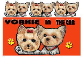 送料無料 名入れ ヨーキー グッズ 雑貨 ヨークシャーテリア グッズ 犬 ステッカー ヨーキー 212 ヨークシャーテリア ヨークシャテリア 犬 名前 ネーム入れ シール ヨーキー 雑貨 グッズ 車用ステッカー ヨーキー ヨークシャーテリア グッズ 犬 ステッカー 犬ステッカー