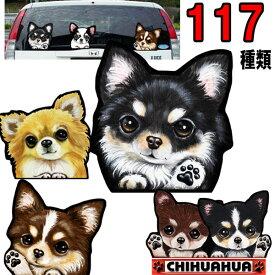 送料無料 犬 ステッカー チワワ グッズ 雑貨 シール 車に貼る 犬 ステッカー チワワ グッズ 雑貨 肉球 犬のステッカー オーダー かわいい 車ステッカー 車用 可愛い ドッグ 犬ステッカー プレゼント 贈り物 チワワステッカー