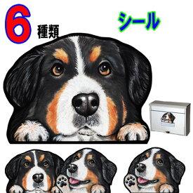 送料無料 犬 ステッカー バーニーズマウンテンドッグ グッズ 雑貨 シール 車に貼る 犬 ステッカー 犬のステッカー カーステッカー オーダー かわいい dogステッカー 車ステッカー 車用 カー 可愛い ドッグ 犬ステッカー プレゼント