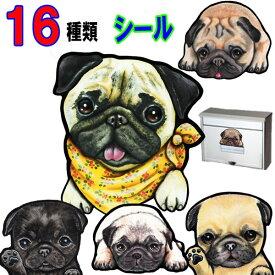送料無料 犬 ステッカー パグ グッズ 雑貨 シール 車に貼る 犬 ステッカー 肉球 犬のステッカー カーステッカー パグ オーダー かわいい dogステッカー 車ステッカー 車用 カー 可愛い ドッグ 犬ステッカープレゼント 黒 好き 柄
