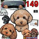 送料無料/犬 ステッカー/トイプードル/防水/耐水/シール/車に貼る/犬 ステッカー/肉球/犬のステッカー/カーステッカー…
