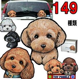 送料無料 犬 ステッカー トイプードル グッズ 雑貨 シール 車に貼る 犬 ステッカー 肉球 犬のステッカー プードル オーダー かわいい 車ステッカー カー dog 可愛い ドッグ 犬ステッカー プレゼント トイプードルステッカー