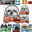 送料無料 犬 ステッカー シール 色々な形 22種類 ペキニーズ グッズ 雑貨 犬 ステッカー ペキニーズ ネーム入れ不可 …
