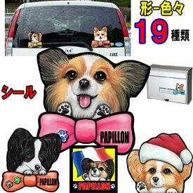 送料無料 犬 ステッカー シール 19種類 パピヨン グッズ 雑貨 犬 ステッカー シール 名入れ不可 パピヨン グッズ 雑貨 オリジナル イラスト 犬 ステッカー シール パピヨン グッズ 雑貨 犬ステッカー 犬 ステッカー 父の日