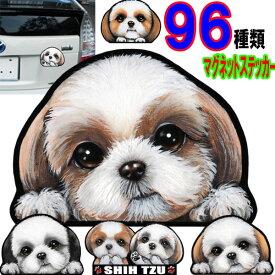 送料無料 犬 ステッカー マグネット シーズー グッズ 雑貨 車に貼る グッズ 雑貨 犬 ステッカー シーズー グッズ 雑貨 犬のステッカー シーズー かわいい 車ステッカー カー 可愛い 犬ステッカー メール便 プレゼント