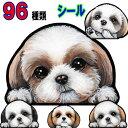 送料無料 犬 ステッカー シーズー グッズ 雑貨 シール 車に貼る 犬 ステッカー 肉球 犬のステッカー シーズー グッズ …
