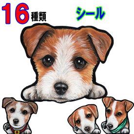 送料無料 犬 ステッカー ジャックラッセルテリア グッズ 雑貨 シール 車に貼る 犬 ステッカー ジャックラッセルテリア グッズ 雑貨 犬のステッカー ジャックラッセル オーダー かわいい 車ステッカー 可愛い ドッグ 犬ステッカー