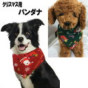 犬 バンダナ クリスマス かわいい 可愛い おしゃれ 好き イベント クリスマスパーティー サンタクロース サンタクロース模様