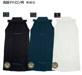 剣道 高級テトロン袴 黒・紺・白 21号 22号 23号 鍛錬・舞