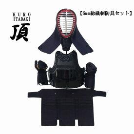 黒頂 KURO ITADAKI 剣道 防具セット 6mm総織刺 具の目刺し 刺し目ななめ揃え 濃紺ナナメ刺し 柔らかさと適度なコシが身につけた時に軽さと安定感を持たせます。 防具ネーム刺繍と同時購入でネーム刺繍可能!