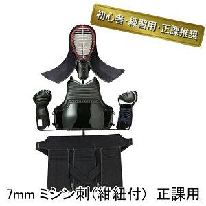 ◇剣道用防具セット 7mm ミシン刺 中学生・高校生・一般向け 剣道防具セット