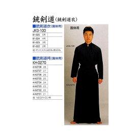 銃剣道 松勘 銃剣道衣 国体用 紺 2号〜4号 ポリエステル65%・綿35% JKG-100
