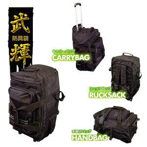 剣道 安信商会 防具袋 武輝 1つで3役の3WAYバック