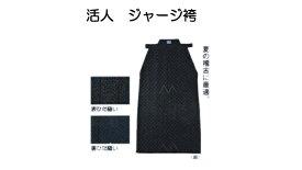 松勘 活人 ジャージ袴 紺 16号〜29号  高級、軽量 速乾 表ひだ縫い ほぼ、折がくずない