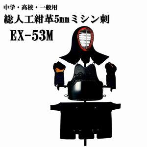 松勘 総人工紺革5mmミシン刺 EX-53M 中学生・高校生・大学生・一般用 剣道防具セット 実戦向
