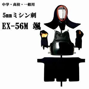 松勘 5mmミシン刺 EX-56M 颯 中学生・高校生・大学生・一般用 剣道防具セット 実戦向
