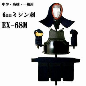 松勘 6mmミシン刺 EX-68M 中学生・高校生・大学生・一般用 剣道防具セット