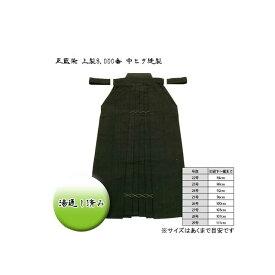 ◇剣道 正藍染 袴 湯通し済み 上製8000番