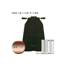 ◇剣道 正藍染 袴 湯通し済み 上製10000番
