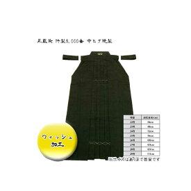 ◇剣道 正藍染 袴 ウォッシュ加工 特製8000番