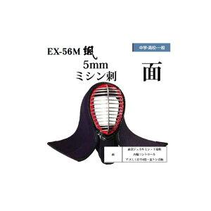 剣道 松勘 5mmミシン刺 颯 面 単品 中学生 高校生 一般用 防具 EX-56M