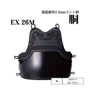 松勘 総藍紺革2.5mmミシン刺 胴