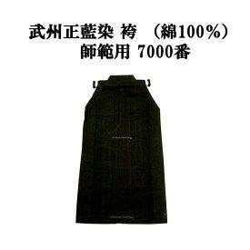 剣道 武州正藍染袴 師範用 7000番 22号〜28号 綿100% 日本製