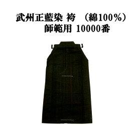剣道 武州正藍染袴 師範用 10000番 22号〜28号 綿100% 日本製