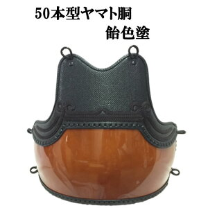剣道 50本型ヤマト胴 胸山飾り 飴色塗 中学生・高校生・一般向け 胴紐付き