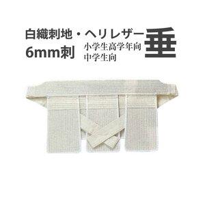 白 6mm刺 垂 剣道用白垂 小学生高学年向・中学生向 w−09