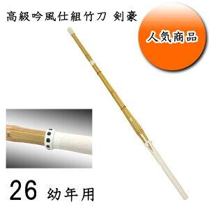 ◇剣道用 高級吟風仕組竹刀 剣...