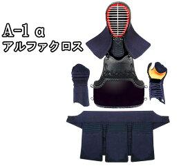 6mmクロスピッチ織刺 剣道防具 A−1α CROSS アルファクロス 防具セット
